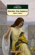 Сигрид Унсет - Кристин, дочь Лавранса. Книга 1. Венец