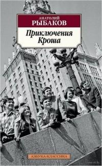Анатолий Рыбаков - Приключения Кроша. Каникулы Кроша. Неизвестный солдат (сборник)