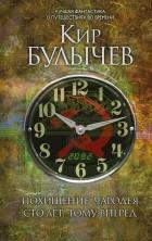 Кир Булычёв - Похищение чародея. Сто лет тому вперед (сборник)