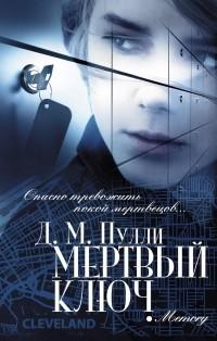 Д. М. Пулли - Мертвый ключ