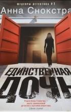Анна Снокстра - Единственная дочь