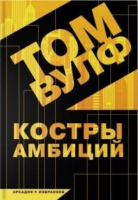 Том Вулф - Костры амбиций