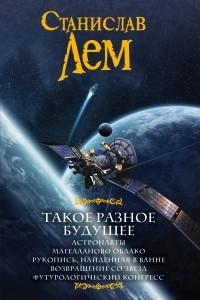 Станислав Лем - Такое разное будущее (сборник)