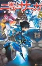 Abe Masayuki - Tsuyokute New Saga Vol. 5