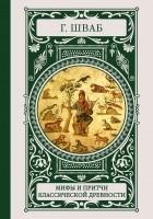 Г. Шваб - Мифы и притчи классической древности