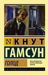 Кнут Гамсун - Голод