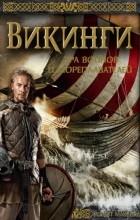 Роберт Маклеод - Викинги. Эра воинов и мореплавателей