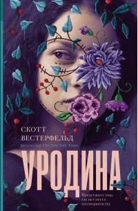 Скотт Вестерфельд - Уродина