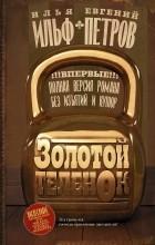 Илья Ильф, Евгений Петров — Золотой теленок