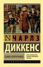 Чарльз Диккенс - Дэвид Копперфилд