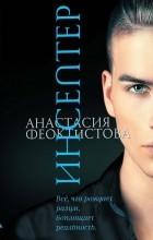 Анастасия Феоктистова - Инсептер