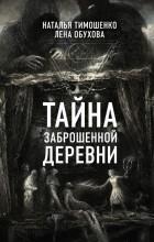 Наталья Тимошенко,  Лена Обухова - Тайна заброшенной деревни