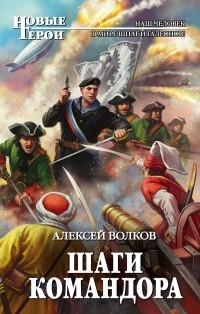 Алексей Волков - Шаги Командора