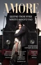 Марианна Сегеди-Масак - Целую твои руки много-много раз