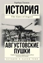 Барбара Такман - Августовские пушки
