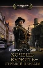 Тюрин Виктор Иванович - Хочешь выжить - стреляй первым