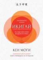Кен Моги - Икигай: смысл жизни по-японски