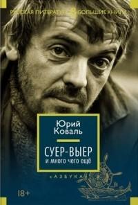 Юрий Коваль - Суер-Выер и много чего еще (сборник)