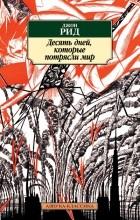 Джон Рид - Десять дней, которые потрясли мир