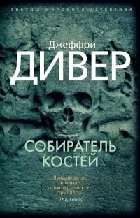 Джеффри Дивер - Собиратель костей