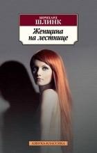 Бернхард Шлинк — Женщина на лестнице