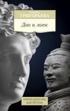 Татьяна Григорьева — Дао и логос