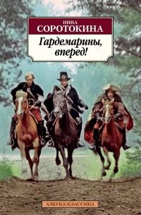 Нина Соротокина - Гардемарины, вперед!