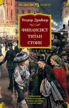 Теодор Драйзер - Финансист. Титан. Стоик (сборник)
