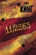 Стивен Кинг - 11/22/63