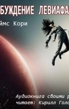 Джеймс Кори - Пробуждение Левиафана
