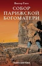 Виктор Гюго - Собор Парижской Богоматери. Графический роман