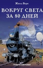 Жюль Верн - Вокруг света за 80 дней. Графический роман
