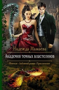 Надежда Мамаева - Академия темных властелинов