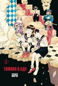 Маруо Суэхиро - Томино в аду. Том 1