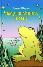 Елена Микула - Чому не літають жаби?