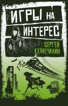 Сергей Кузнечихин - Игры на интерес