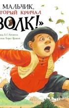 без автора - Мальчик, который кричал «Волк!»