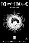 - Death Note. Black Edition. Книга 3