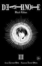 Цугуми Ооба - Death Note. Black Edition. Книга 3