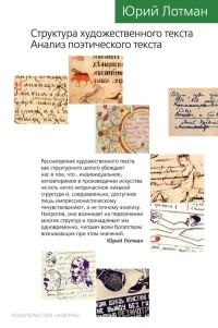Юрий Лотман - Структура художественного текста. Анализ поэтического текста