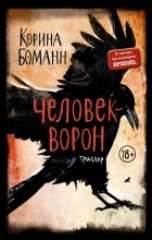 Корина Боманн - Человек-ворон