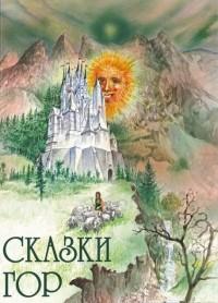 без автора - Сказки гор