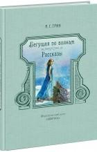 Александр Грин — Бегущая по волнам. Рассказы (сборник)