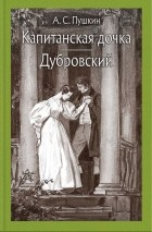 Александр Пушкин - Капитанская дочка. Дубровский