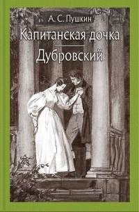 Александр Пушкин - Капитанская дочка. Дубровский (сборник)