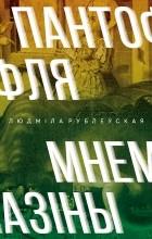 Людміла Рублеўская - Пантофля Мнемазіны