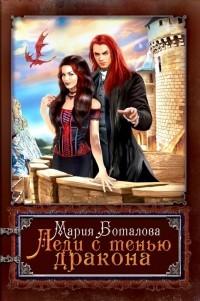 Мария Боталова - Леди с тенью дракона