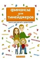 Наталья Попова - Финансы для тинейджеров. Книга для детей и родителей