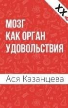 Ася Казанцева - Мозг как орган удовольствия
