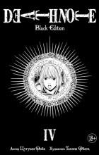 Цугуми Ооба - Death Note. Black Edition. Книга 4